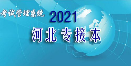 2021年河北专接本考试详细报名流程有哪些?-第1张图片-专升本网