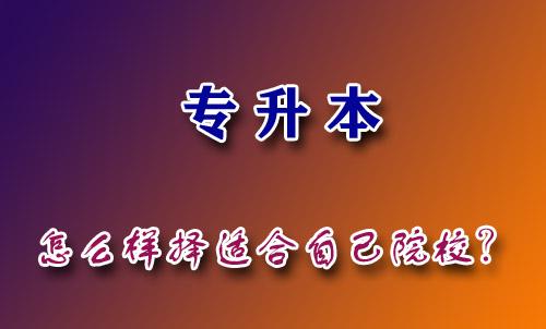 河南专升本:怎么样择适合自己的高等院校?