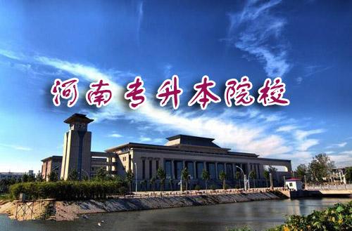 河南专升本院校介绍新乡学院怎么样?-第1张图片-专升本网