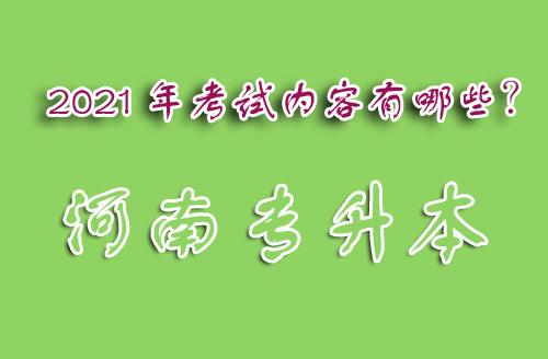 河南专升本:2021年考试科目具体内容有哪些?