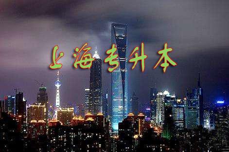 上海专升本学校有哪些呢?
