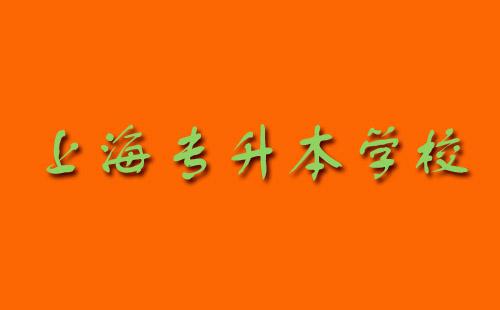 重庆专升本学校有哪些呢?-第1张图片-专升本网