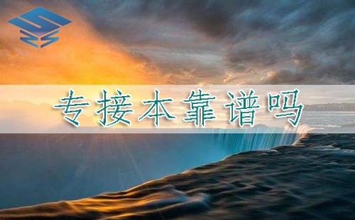 内蒙古全日制专升本院校-第1张图片-专升本网