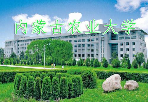 内蒙古农业大学介绍