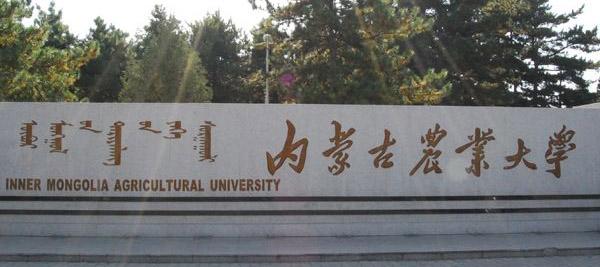 内蒙古农业大学介绍-第2张图片-专升本网
