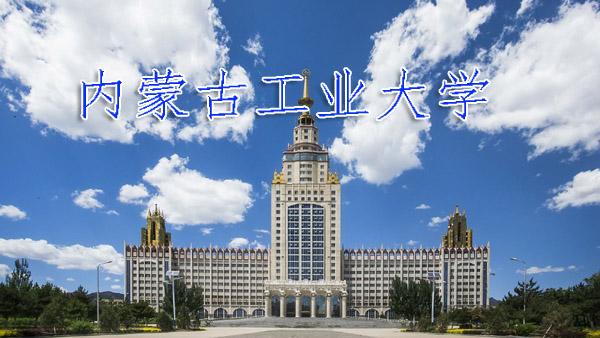 内蒙古工业大学介绍
