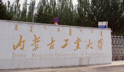 内蒙古工业大学介绍-第2张图片-专升本网