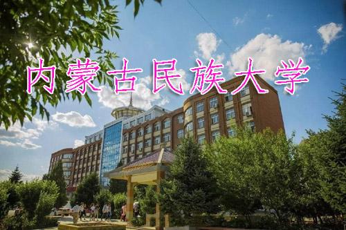 内蒙古民族大学介绍-第1张图片-专升本网