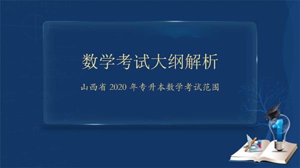 山西省2020年专升本数学考试范围数学大纲是什么?