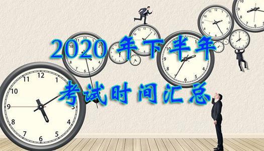 2020年下半年考试时间汇总-第1张图片-专升本网