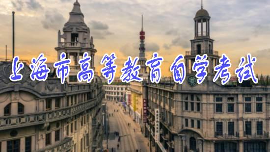 2020年10月上海市高等教育自学考试考前防疫提醒-第1张图片-专升本网