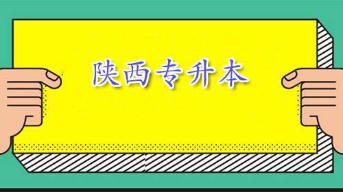 陕西专升本有哪些学校-第1张图片-专升本网
