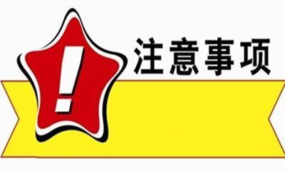 贵州省2020年成人高考考生防疫注意事项-第2张图片-专升本网