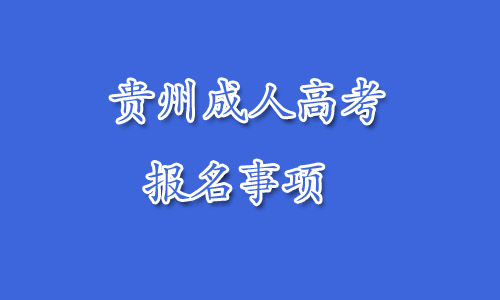 2020年贵州成人高校考试招生报名有关事项的公告