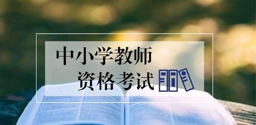 2020年湖南下半年中小学教师资格考试(笔试)公告