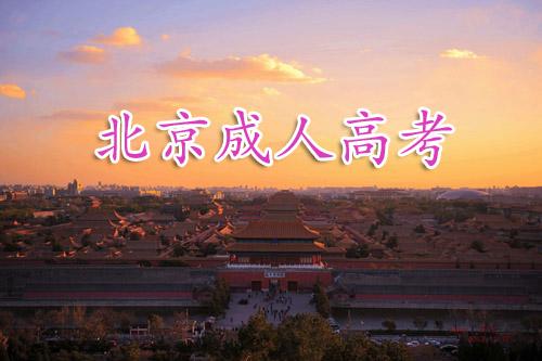 2020年北京市成人高考考场规则-第1张图片-专升本网
