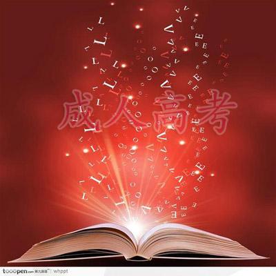 中专学历怎么样才能在北京报名成人高考?