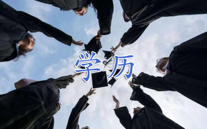 北京成人高考学历有什么报名学校?专科和本科各考哪些 ?-第2张图片-专升本网