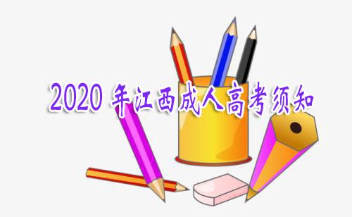 2020年江西成人高考须知-第1张图片-专升本网