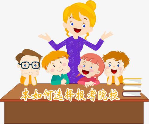 安徽专升本:如何选择报考院校?