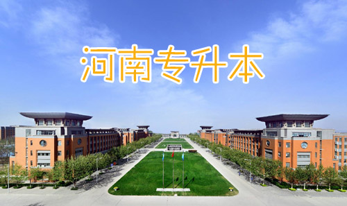 河南专升本:英语大纲是怎么样子的?他的学习方法是怎样?