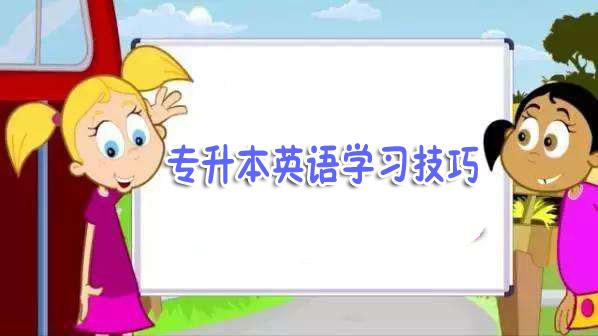 专升本英语学习技巧经验分享