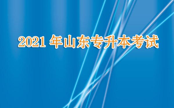2021年山东专升本考试要求大纲(全网最新最全)-第1张图片-专升本网