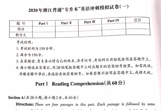2020文亮英语模拟卷及答案百度网盘下载