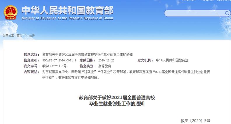 2021年河南专升本考试时间安排-第2张图片-专升本网