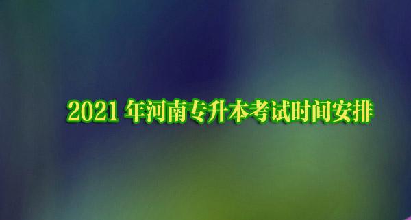 2021年河南专升本考试时间安排-第1张图片-专升本网