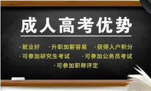 湖南成人高考该怎么选择考的学校呢?
