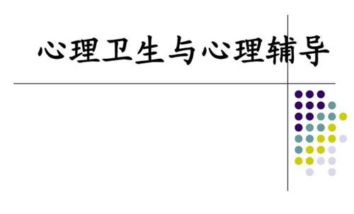 2020年广东自考心理卫生与心理辅导00465真题部分