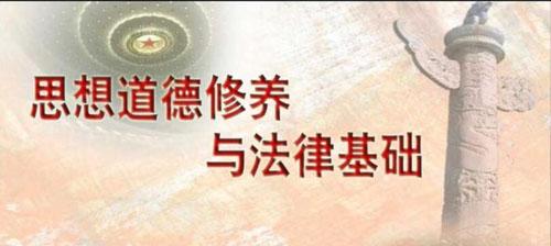 2021年4月广东自考《思想道德修养与法律基础》真题之论述题