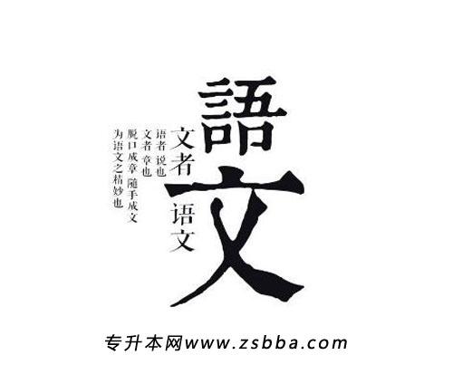 2020年湖南成人高考专升本《语文》模拟题一