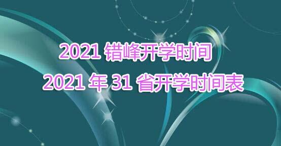 2021年31省开学时间表(31省市最新开学时间)