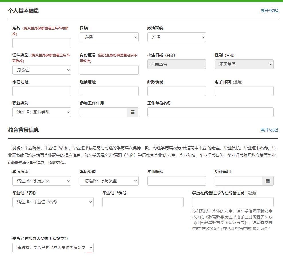 广东成考(广东成考报名时间2021年)-第1张图片-专升本网