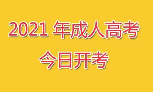 2021年成人高考今日开考(成人高考开考,这份温馨提示请收好)